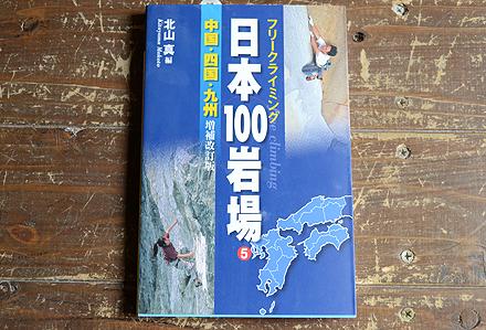 日本100岩場