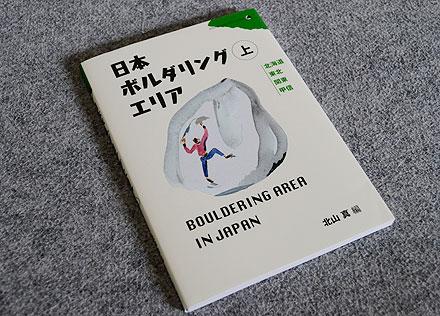 bouldering_area