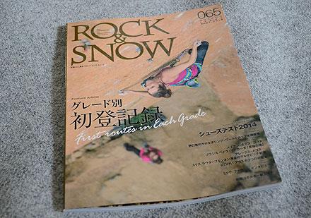 ROCK & SNOW 065(2014秋号)
