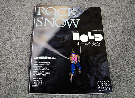 rock_snow_066